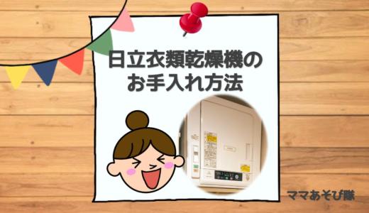 【写真で解説】日立 衣類乾燥機のお手入れ方法