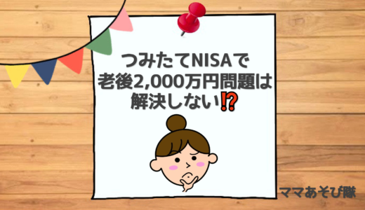 つみたてNISAで老後2,000万円問題は解決しない⁉